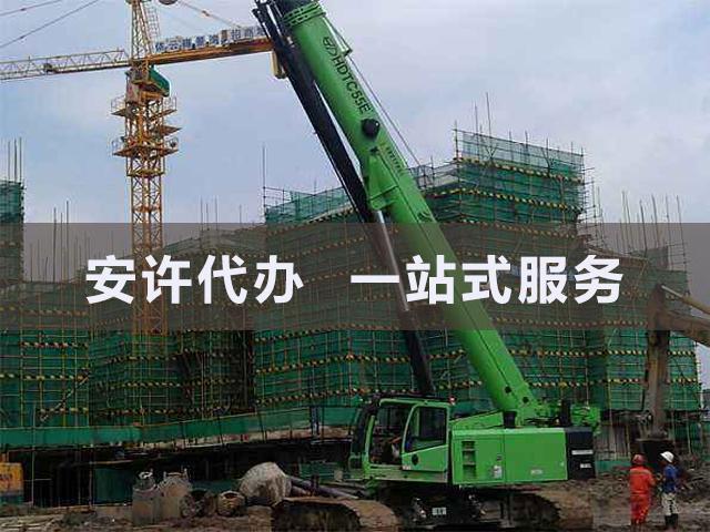 徐州代办建筑施工安许新办 淮安恩惠咨询管理供应