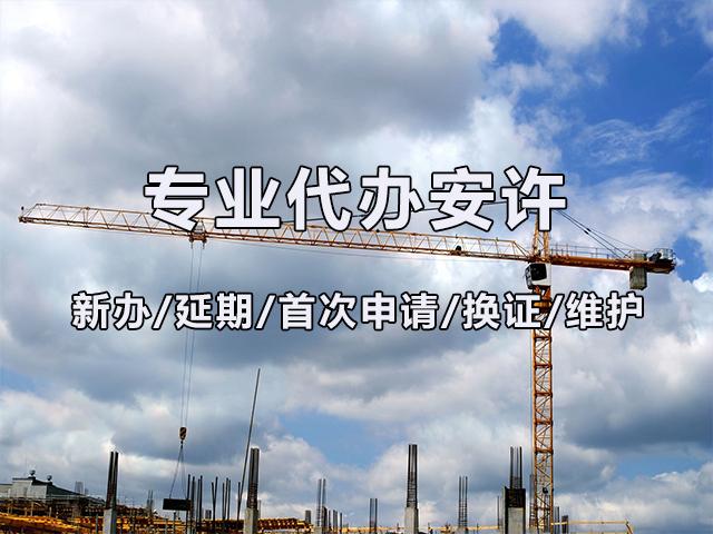 泰州建筑类安许证代办 淮安恩惠咨询管理供应