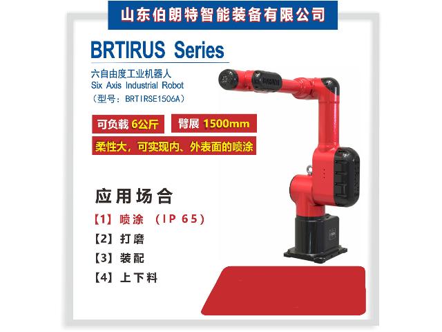 长春四轴机器人 信息推荐「山东伯朗特机器人供应」