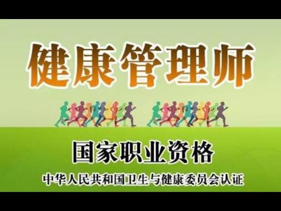 初级健康管理师培训班 广州市海思教育咨询供应