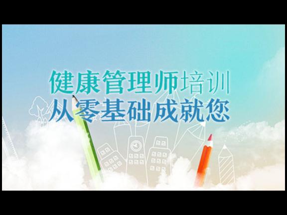 海珠区学习健康管理师怎么报名 广州市海思教育咨询供应