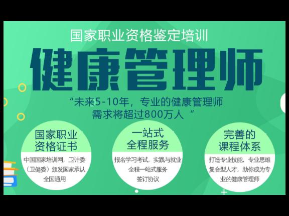 荔湾区考健康管理师哪里报名 广州市海思教育咨询供应