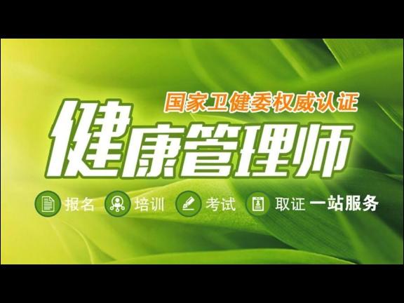越秀区学习健康管理师收费 广州市海思教育咨询供应