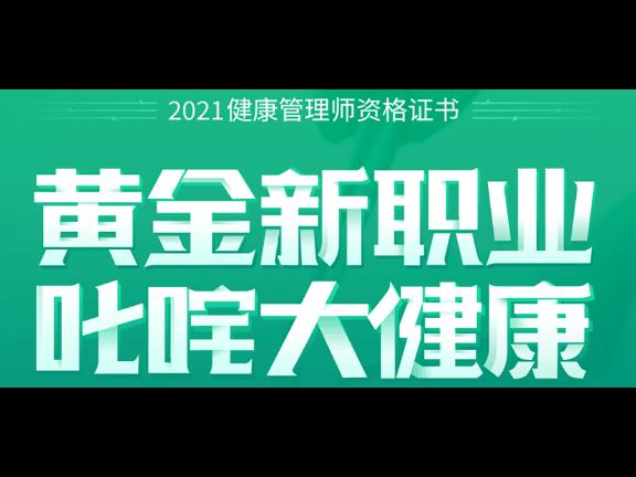 广州三级健康管理师培训机构 广州市海思教育咨询供应
