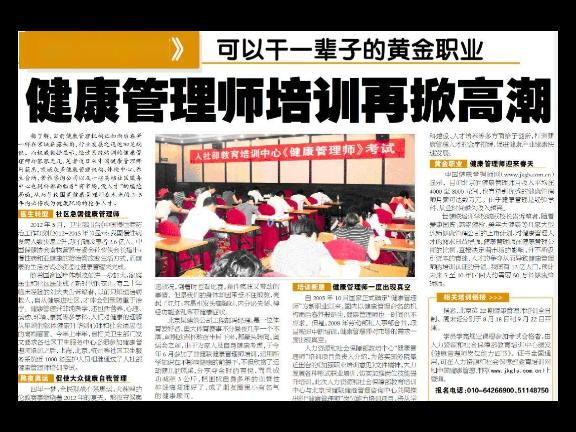 报考健康管理师多少钱 广州市海思教育咨询供应