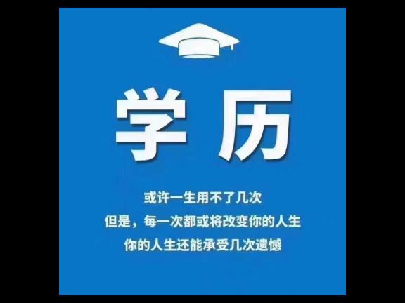 廣州初中提升學歷指導服務 廣州市海思教育咨詢供應