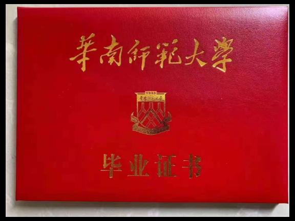 本科提升学历咨询多少钱 广州市海思教育咨询供应