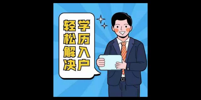 广州居住证积分落户咨询收费 广州市海思教育咨询供应