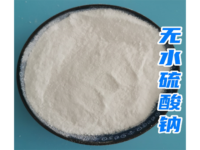 苏州纯碱元明粉生产厂家 淮安市井沅科技供应