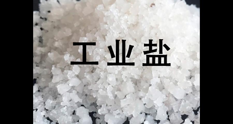 山东工业盐厂家直销 服务为先 淮安市井沅科技供应