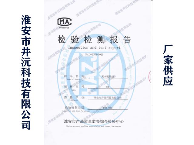 上海超细元明粉价格 淮安市井沅科技供应