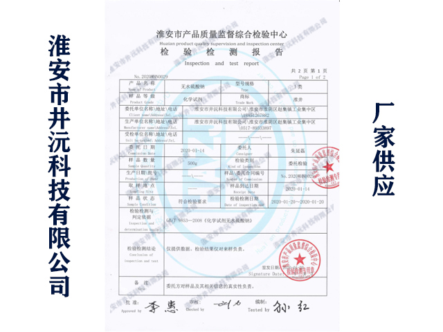 無錫超細元明粉廠家直銷「淮安市井沅科技供應」