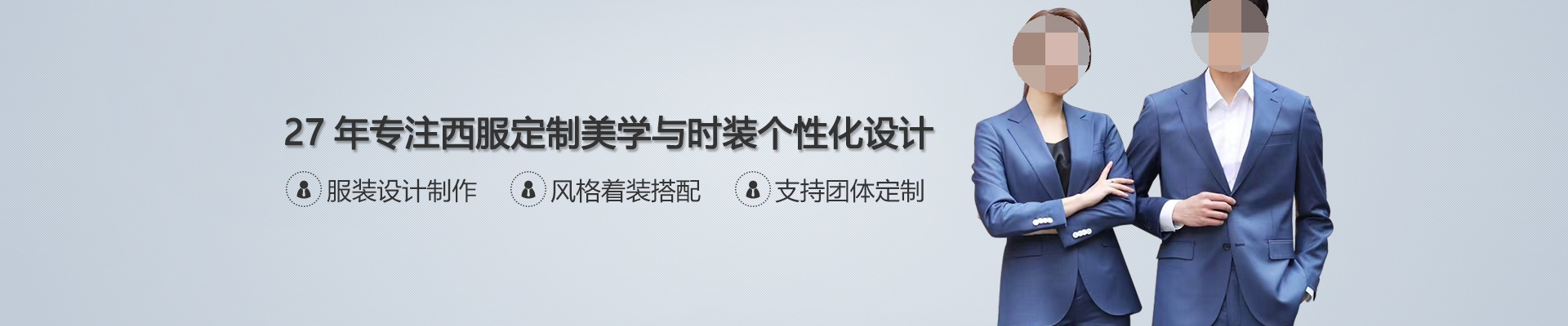 淮安市锦熠西服定制有限公司公司介绍