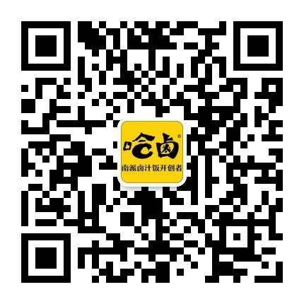 湖南哈鹵餐飲管理有限公司