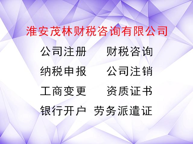 淮安市代辦公司注銷 淮安茂林財稅咨詢供應