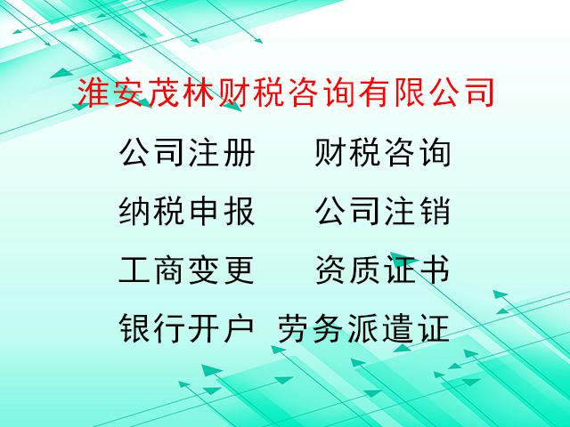 淮安正規代辦公司地址變更需要哪些資料 淮安茂林財稅咨詢供應