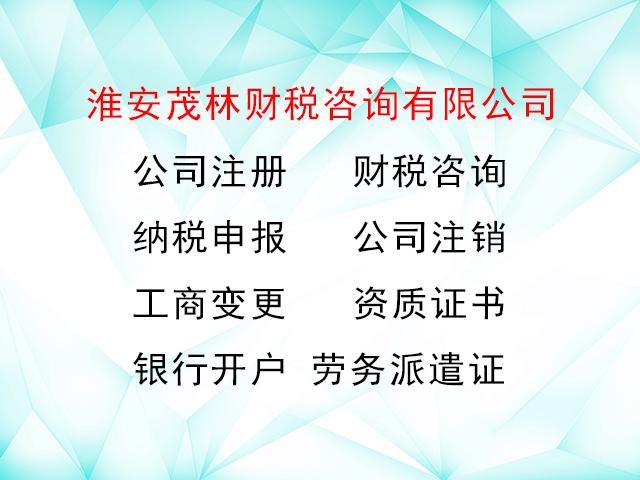淮安開發區工商戶注冊 歡迎來電「淮安茂林財稅咨詢供應」