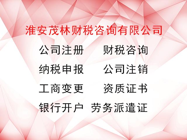 淮安市清江浦区哪里有正规代办工商注册机构 淮安茂林财税咨询供应
