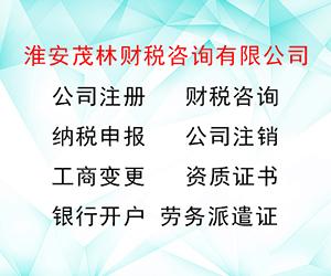 淮安市淮阴区代办工商注册 淮安茂林财税咨询供应