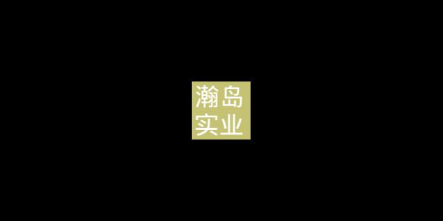 福建专业装饰供应商 欢迎咨询「瀚岛」