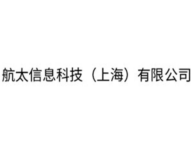 杨浦区自动化电子产品来电咨询「航太信息科技」