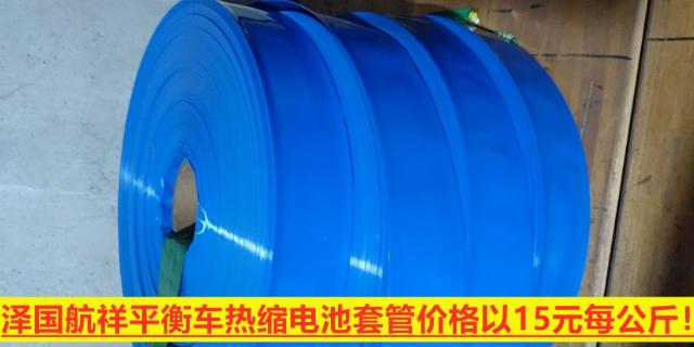 湖南平衡车热缩电池套管平均价格「温岭市泽国航祥塑料薄膜供应」