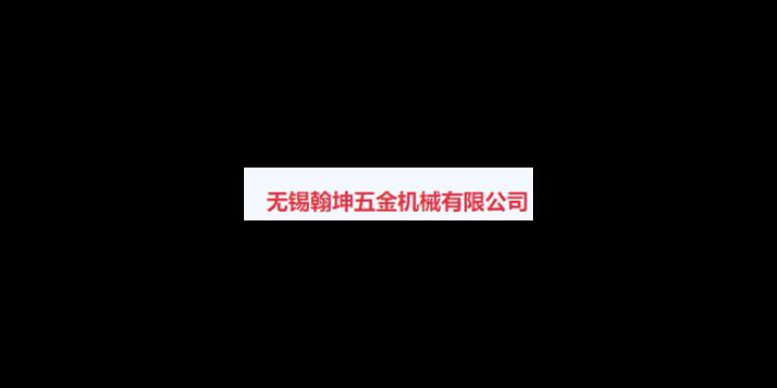 江蘇環保五金單價「無錫翰坤五金機械供應」