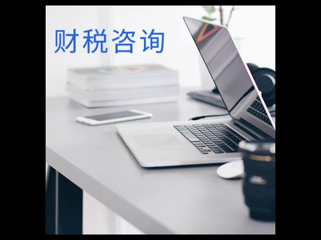儋州管理财务咨询诚信推荐