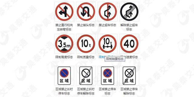 上海限载标志牌生产商「山东昊泰供应」