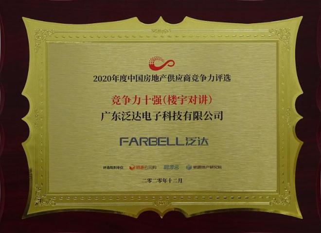 上海云對講生產廠家 抱誠守真「廣東泛達電子科技供應」