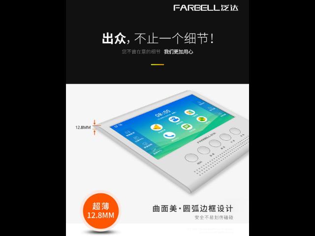 江苏楼宇对讲厂 客户至上 广东泛达电子科技供应