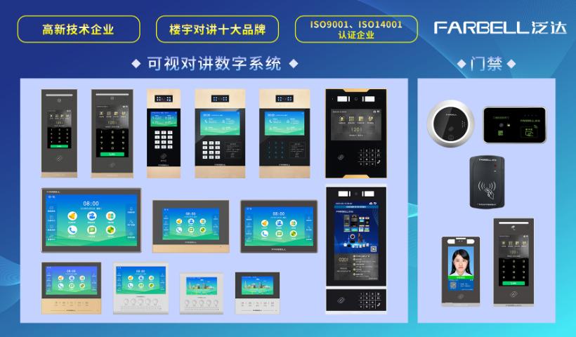 安徽智能楼宇对讲 来电咨询 广东泛达电子科技供应