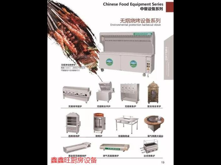 蘇州無煙燒烤車廠家供應