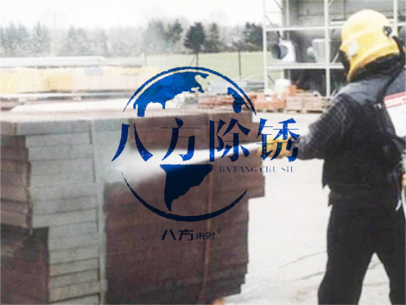上海工程鋼筋噴砂除銹 服務為先 湖北八方除銹供應