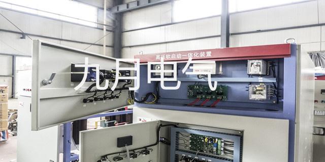 四川三合一固態軟起動柜品牌 服務至上 湖北九月電氣供應