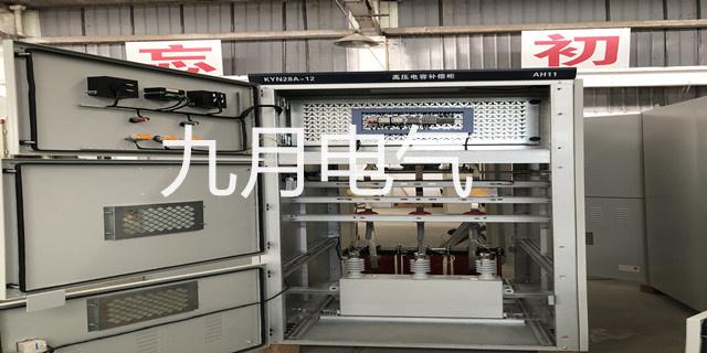 北京高低压电容补偿柜哪家强 创造辉煌「湖北九月电气供应」