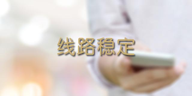 滁州不封號呼叫中心系統