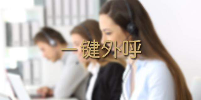 淮安銷售呼叫中心系統