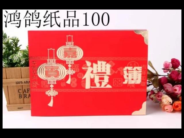 遼寧結婚禮單訂做「汝陽恒久緣喜慶用品供應」