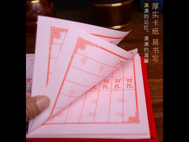 白事礼单簿「汝阳恒久缘喜庆用品供应」