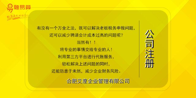 蜀山区互联网行业税务筹划代账模式