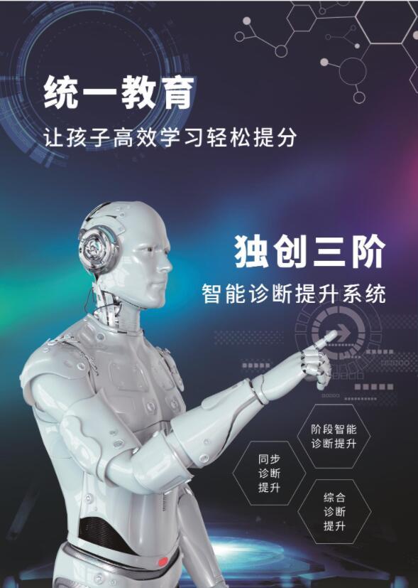 广东AI人工智能教育系统怎么样 真诚推荐 河南词唐教育科技供应