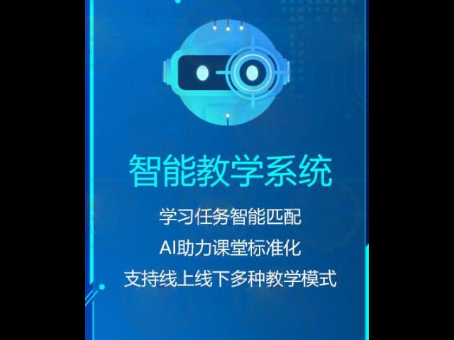 吉林统一AI智能教育加盟 服务至上 河南词唐教育科技供应