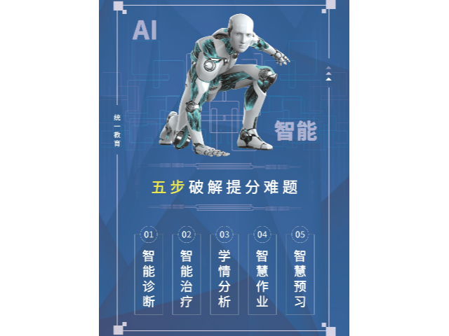 广东K12教育加盟需要多少钱 来电咨询 河南词唐教育科技供应
