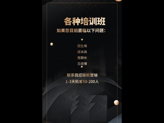 太原双截棍门店拓客 信息推荐「河南词唐教育科技供应」
