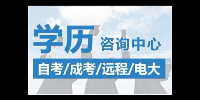 濮阳远程学历怎么样 河南京科 河南京科教育信息咨询供应