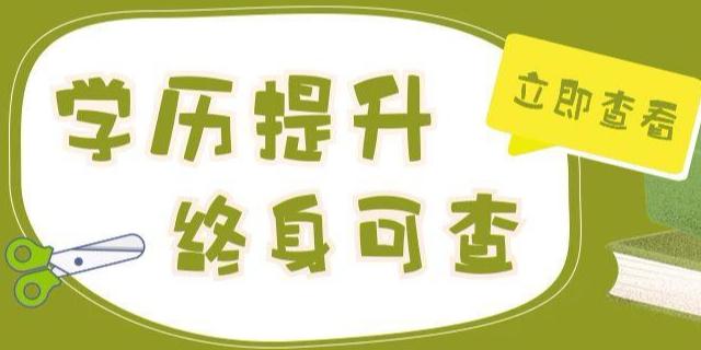 洛阳学历提升成教和网教哪个好 真诚推荐 河南京科教育信息咨询供应