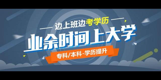 信阳远程本科学历怎么样 来电咨询 河南京科教育信息咨询供应