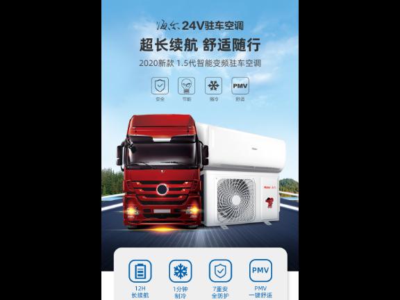金华专业汽车空调市场 金华市洪星商贸供应