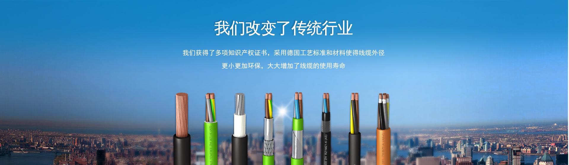 泓普電纜(上海)有限公司公司介紹